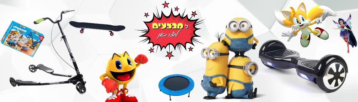 מבצעים של מרכז הצעצועים